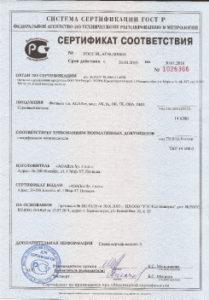 Certyfikat_2013_06_16_16-31-02